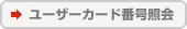 ユーザーカード番号照会
