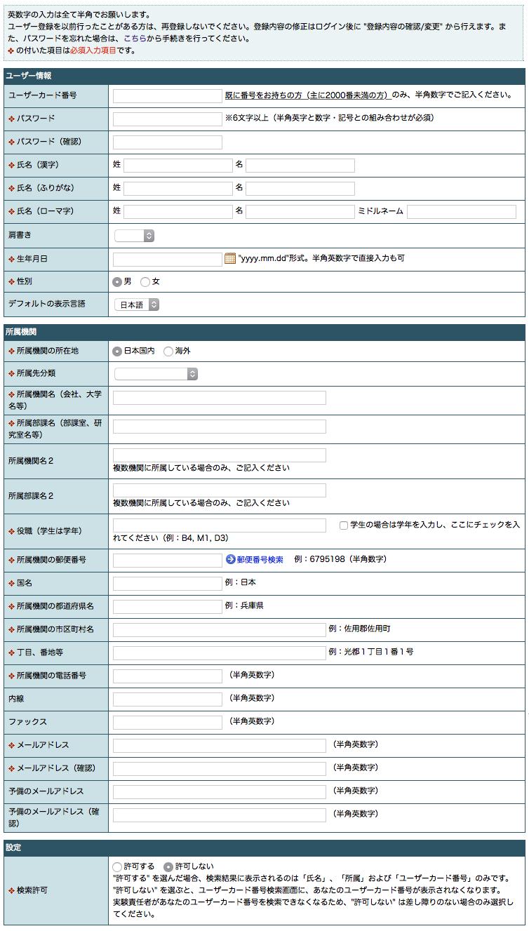 user_registration_form_rev2_ja